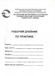 Как получить отчет по практике в МАДИ от рублей за срок от  Отчет по практике для МАДИ студентов