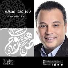 تامر عبد المنعم - مجلة ايتانا
