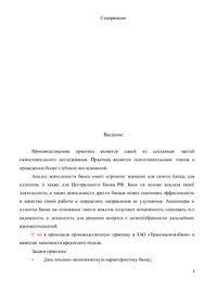 Отчет по преддипломной практике ЗАО Транскапиталбанк doc Все  Отчет по преддипломной практике ЗАО Транскапиталбанк