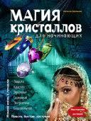 <b>Магия кристаллов</b> для начинающих - Наталия Баранова - Google ...