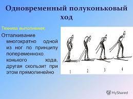Презентация на тему ЛЫЖНЫЕ ХОДЫ КЛАССИФИКАЦИЯ ЛЫЖНЫХ ХОДОВ  8 Коньковый попеременный