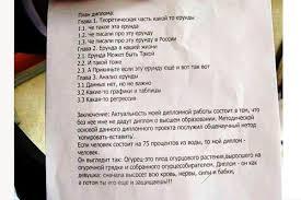 Как выучить диплом если писал не сам fin dacha ru Как выучить диплом если писал не сам