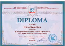 Диплом Второе место в конкурсе Лучшие работы года в  Диплом Второе место в конкурсе Лучшие работы года 2015 в номинации