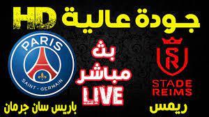 بث مباشر مباريات اليوم مباراة باريس سان جيرمان وريمس يلا شوت كورة لايف كورة  اون لاين - YouTube