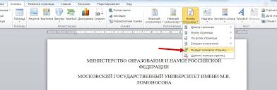 Оформление титульного листа контрольной работы образец  Оформление образца титульного листа настройки нумерации