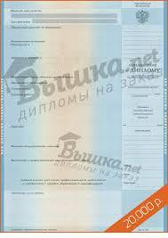 Купить приложение к диплому в Москве Образец приложения дипломов с 1996 по 2003 год