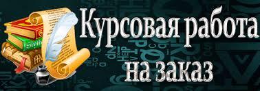 Курсовые работы на заказ заказать курсовую в Екатеринбурге Курсовые работы на заказ