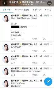 岩本 和子 facebook