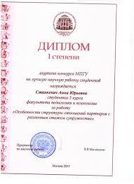 Дипломы победителей конкурса НИРС года Конкурсы НИРС  Дипломы победителей конкурса НИРС 2013 года