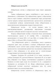 Соотношение понятий система права и правовая система реферат по  Избирательная система в Республике Казахстан реферат по теории государства и права скачать бесплатно парламент правовые депутат
