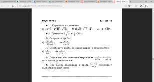 Контрольная работа Умножение дробей  hello html m689cf0b4 png