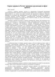 Охрана здоровья в России принципы организации на фоне проблем  Охрана здоровья в России принципы организации на фоне проблем реферат по медицине скачать бесплатно комиссий