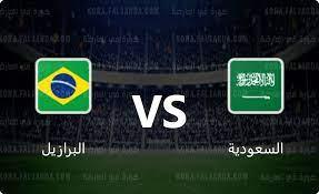 نتيجة مباراة السعودية والبرازيل اليوم في أولمبياد طوكيو - كورة في العارضة