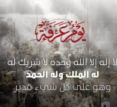 دعاء يوم عرفة 2021 مستجاب لبيك اللهم لبيك - كورة في العارضة