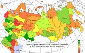 Реферат Безработица в России виды формы тенденции ru Отчасти это связано с реальными процессами реструктуризации производства или различиями в тактике сохранения кадров применяемой директорами промышленных и