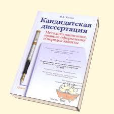Помощь аспирантам услуги для аспирантов Москвы и не только Кандидатская диссертация на заказ