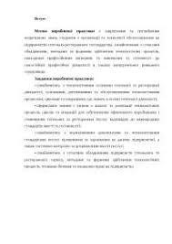 Отчет по практике курсовая по бухгалтерскому учету и аудиту  Організація готельного комплексу Славутич отчет по практике 2010 по физкультуре и спорту на украинском