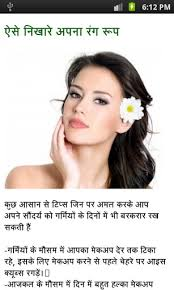 makeup tips for summer in hindi