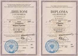Диплом негосударственного вуза купить ru Диплом негосударственного вуза купить 4