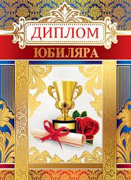 Диплом юбиляра ламинация купить в Москве по низкой  Диплом юбиляра ламинация 51 52 307