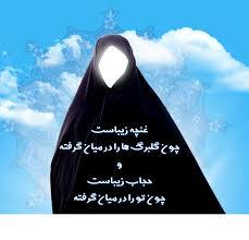 Image result for حجاب زیباست
