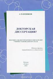 Автореферат Докторской gisite Автореферат Докторской Диссертации В Списке Литературы