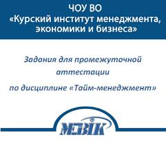 МЭБИК Тайм менеджмент ТМ Билеты ⋆ Курсовые работы на  МЭБИК Тайм менеджмент ТМ 009 113 1 Билеты