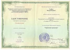 Дипломы и сертификаты Удостоверение о повышении квалификации Национальный исследовательский технологический университет МИСиС