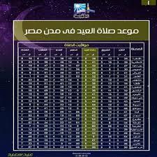 موعد صلاة العيد - MooD