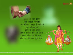parents anmol vachan in hindi, quotes, suvichar in hindi Wedding Anniversary Wishes For Grandparents In Hindi Wedding Anniversary Wishes For Grandparents In Hindi #29 50th wedding anniversary wishes for grandparents in hindi
