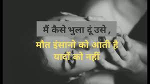 Top 10 Sad Quotes About Love दल क छ लन वल Sad Shayri Hindi
