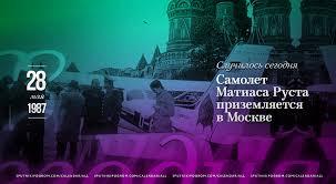До конца года остаётся 217 дней. Den V Istorii 28 Maya 1987 Goda Samolet Matiasa Rusta Prizemlyaetsya V Moskve Sputnik I Pogrom