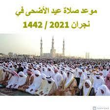 """شاهد """"Go"""" موعد صلاة عيد الأضحى في نجران 2021 / 1442 بالدقيقة.. وجميع مدن  السعودية 2021 - الدمبل نيوز"""