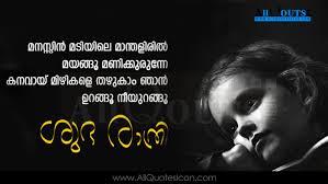 67 Quotes Malayalam Scrapsmalayalam Quotesmalayalam Greetings
