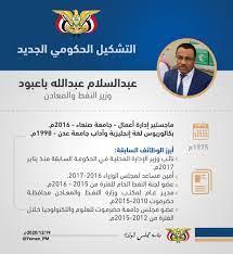 """رئاسة مجلس الوزراء اليمني on Twitter: """"أعضاء مجلس الوزراء في التشكيل  الحكومي الجديد """"سير ذاتية مختصرة"""" (5-7): - وزير الخدمة المدنية والتأمينات.  - وزير الصحة العامة والسكان. - وزير الإدارة المحلية. -"""