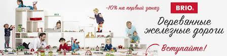 Деревянные <b>железные дороги</b>, игрушки <b>Brio</b> | ВКонтакте