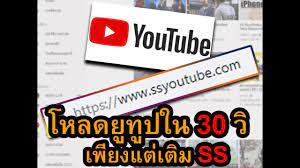 โหลดยูทูป เพียงแค่เติม SS - YouTube