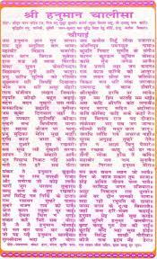 Hanuman Chalisa Lyrics In Marathi Download