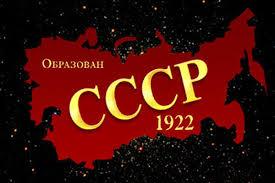 Новая экономическая политика Образование СССР Образование СССР