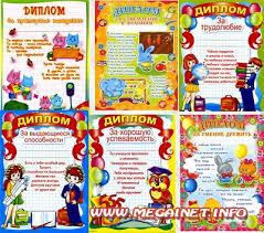 Детские дипломы для награждения ru Фото детские дипломы для награждения