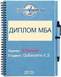 Заказать диплом mba мба диплом mba на заказ Диплом МВА