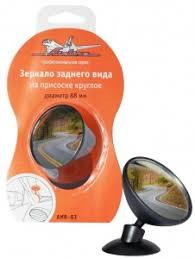 <b>AIRLINE Зеркало заднего вида</b> на присоске круглое диаметр 88 ...
