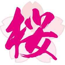 桜井 誠 を 応援 する 会
