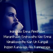sad images tamil