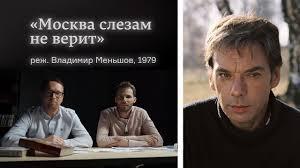 Кинотеатр Arzamas. <b>Москва слезам не</b> верит, 2 сезон, 1 серия ...