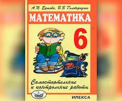 ГДЗ по Математике класс Контрольные и самостоятельные работы  ГДЗ по Математике 6 класс Ершова А П