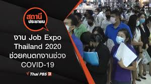 งาน Job Expo Thailand 2020 ช่วยคนตกงานช่วง COVID-19 : สถานีประชาชน
