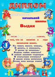 Дипломы паспорт малышки приглашения на праздники Диплом выпускника начальной школы