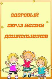 Здоровый образ жизни дошкольников Оформление детского сада все  Здоровый образ жизни дошкольников