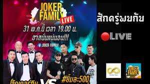 Joker family - มาเจอน้าค่อมกันจร้า😝😝😝แชร์ๆๆๆ